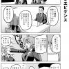 社畜ちゃん漫画 451話「社畜ちゃんとエビデンス」