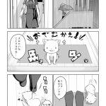番外編「同期ちゃんと子猫」5