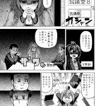 社畜ちゃん漫画 短編「社畜ちゃんと有給休暇」6